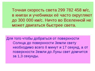 Точная скорость света 299 782 458 м/с, в книгах и учебниках её часто округля
