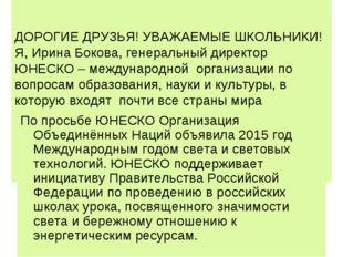 ДОРОГИЕ ДРУЗЬЯ! УВАЖАЕМЫЕ ШКОЛЬНИКИ! Я, Ирина Бокова, генеральный директор Ю