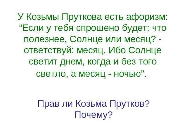"""У Козьмы Пруткова есть афоризм: """"Если у тебя спрошено будет: что полезнее, С..."""