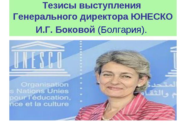 Тезисы выступления Генерального директора ЮНЕСКО И.Г. Боковой (Болгария).