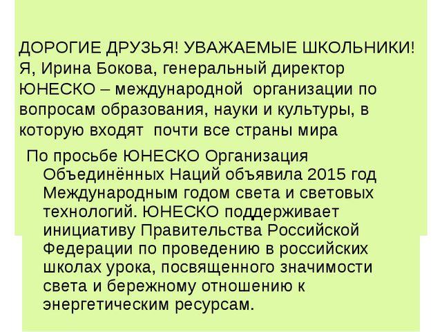ДОРОГИЕ ДРУЗЬЯ! УВАЖАЕМЫЕ ШКОЛЬНИКИ! Я, Ирина Бокова, генеральный директор Ю...