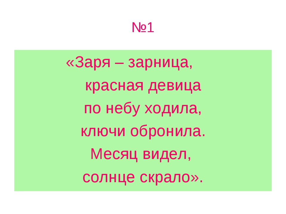 №1 «Заря – зарница, красная девица по небу ходила, ключи обронила. Месяц виде...