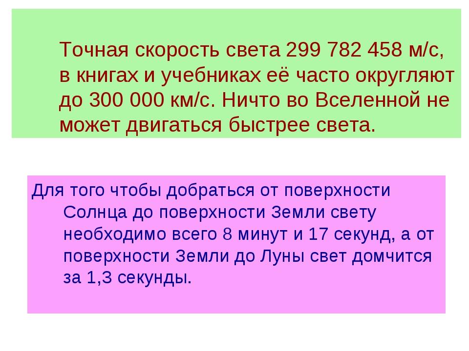Точная скорость света 299 782 458 м/с, в книгах и учебниках её часто округля...