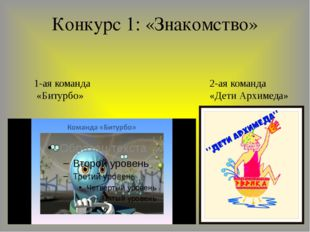 Конкурс 1: «Знакомство» 1-ая команда «Битурбо» 2-ая команда «Дети Архимеда»