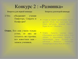 Конкурс 2 : «Разминка» 3.Что объединяет учения Пифагора, Сократа и Конфуция?