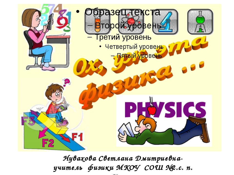 Нувахова Светлана Дмитриевна- учитель физики МКОУ СОШ №2.с. п. Кахун.