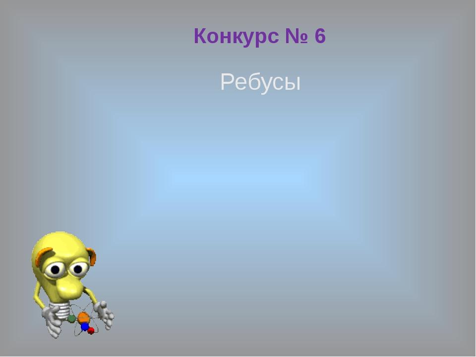 Ребусы Конкурс № 6