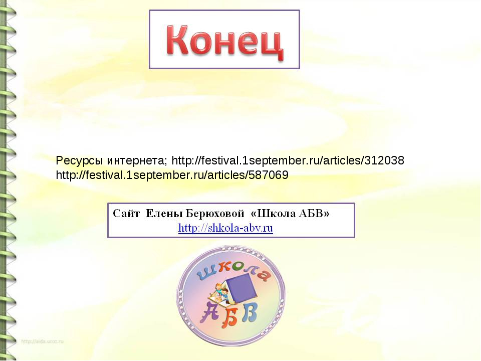 Ресурсы интернета; http://festival.1september.ru/articles/312038 http://festi...