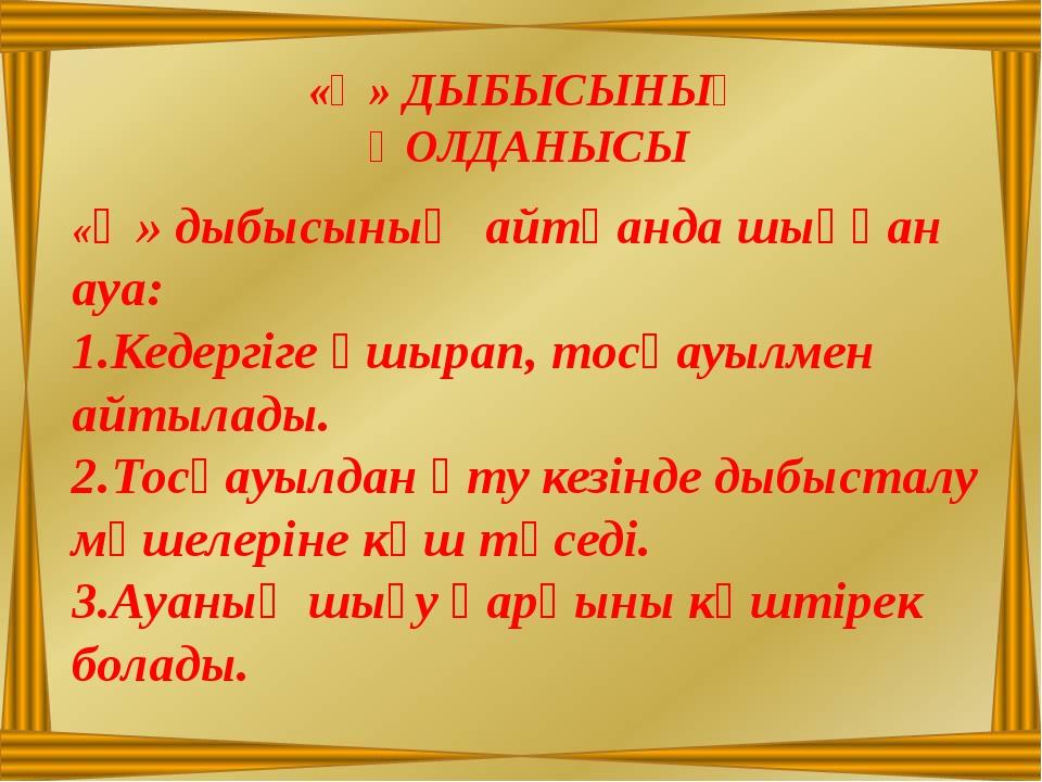 «Ң» ДЫБЫСЫНЫҢ ҚОЛДАНЫСЫ «Ң» дыбысының айтқанда шыққан ауа: 1.Кедергіге ұшырап...