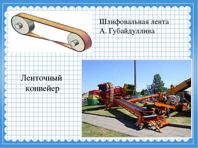 Шлифовальная лента А. Губайдуллина Ленточный конвейер