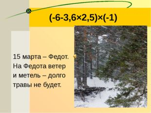 (-6-3,6×2,5)×(-1) 15 марта – Федот. На Федота ветер и метель – долго травы не