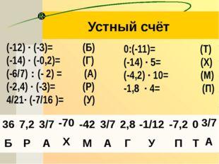 Устный счёт (-12) · (-3)=  (Б) (-14) · (-0,2)=  (Г) (-6/7) : (- 2) = (А) (