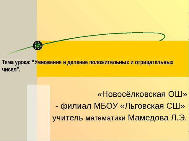 """Тема урока: """"Умножение и деление положительных и отрицательных чисел"""". «Новос..."""