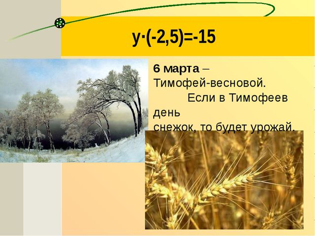 y·(-2,5)=-15 6 марта – Тимофей-весновой. Если в Тимофеев день снежок, то буде...