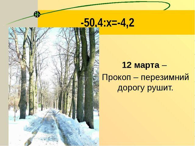 -50,4:x=-4,2 12 марта – Прокоп – перезимний дорогу рушит.