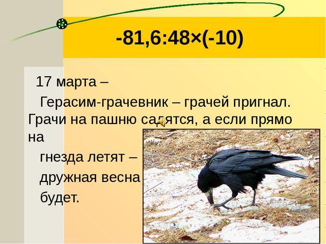 -81,6:48×(-10) 17 марта – Герасим-грачевник – грачей пригнал. Грачи на пашню...
