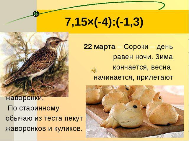 7,15×(-4):(-1,3) 22 марта – Сороки – день равен ночи. Зима кончается, весна н...
