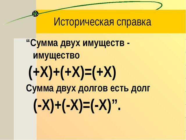 "Историческая справка ""Сумма двух имуществ - имущество (+X)+(+X)=(+X) Сумма д..."
