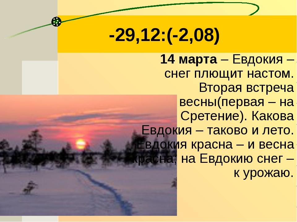 -29,12:(-2,08) 14 марта – Евдокия – снег плющит настом. Вторая встреча весны(...