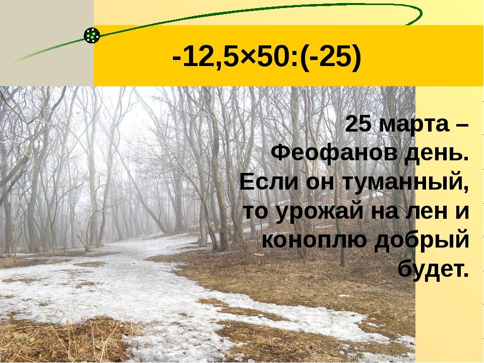 -12,5×50:(-25) 25 марта – Феофанов день. Если он туманный, то урожай на лен и...