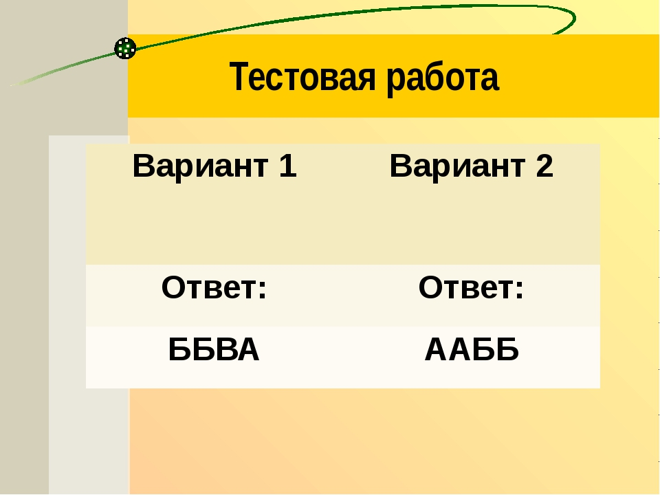 Тестовая работа Вариант 1 Вариант 2 Ответ: Ответ: ББВА ААББ