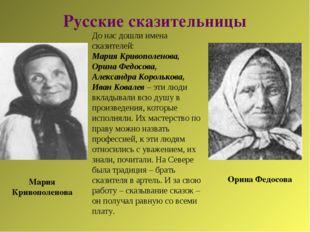 Русские сказительницы Орина Федосова Мария Кривополенова До нас дошли имена с