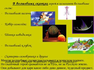 В волшебных сказках героям помогают волшебные силы: Волшебная палочка; Ковёр
