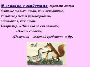 В сказках о животных героями могут быть не только люди, но и животные, котор