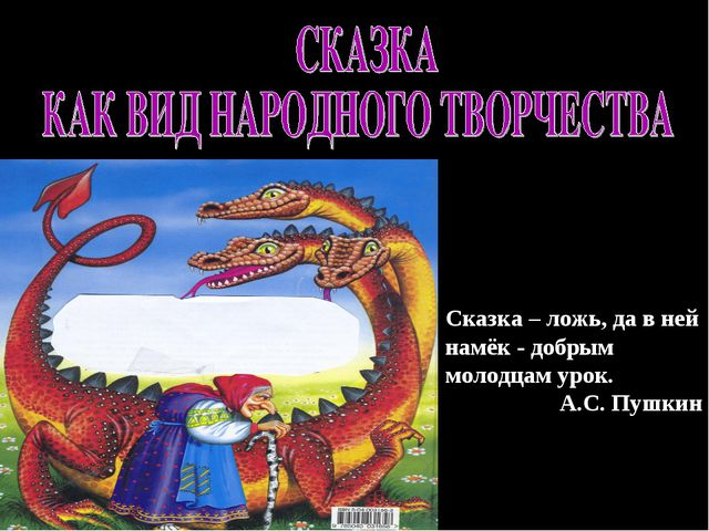 Сказка – ложь, да в ней намёк - добрым молодцам урок. А.С. Пушкин