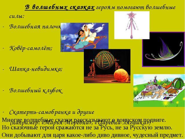 В волшебных сказках героям помогают волшебные силы: Волшебная палочка; Ковёр...