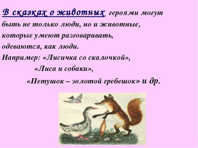 В сказках о животных героями могут быть не только люди, но и животные, котор...