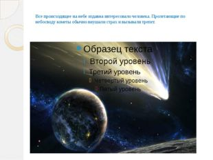 Все происходящее на небе издавна интересовало человека. Пролетающие по небос