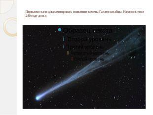 Первыми стали документировать появление кометы Галлея китайцы. Началось это