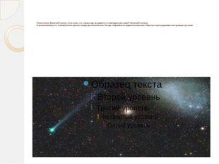 Относительно Вселенной кометы столь малы, что ученым еще не довелось их набл