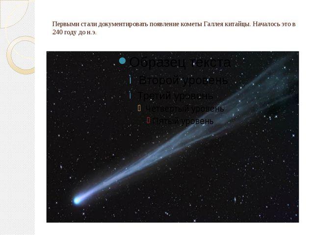 Первыми стали документировать появление кометы Галлея китайцы. Началось это...