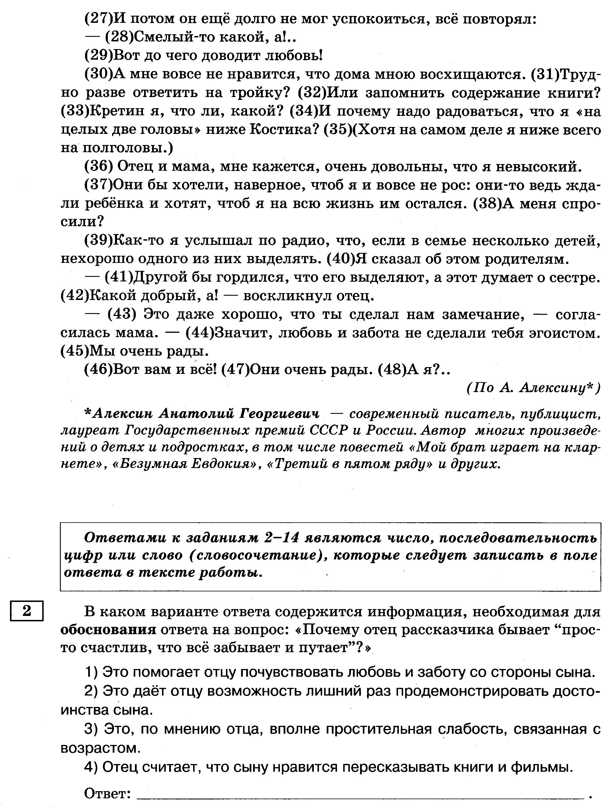 C:\Documents and Settings\Наташа\Рабочий стол\ОГЭ 2016\КИМы Степановой ОГЭ-2016\img290.jpg