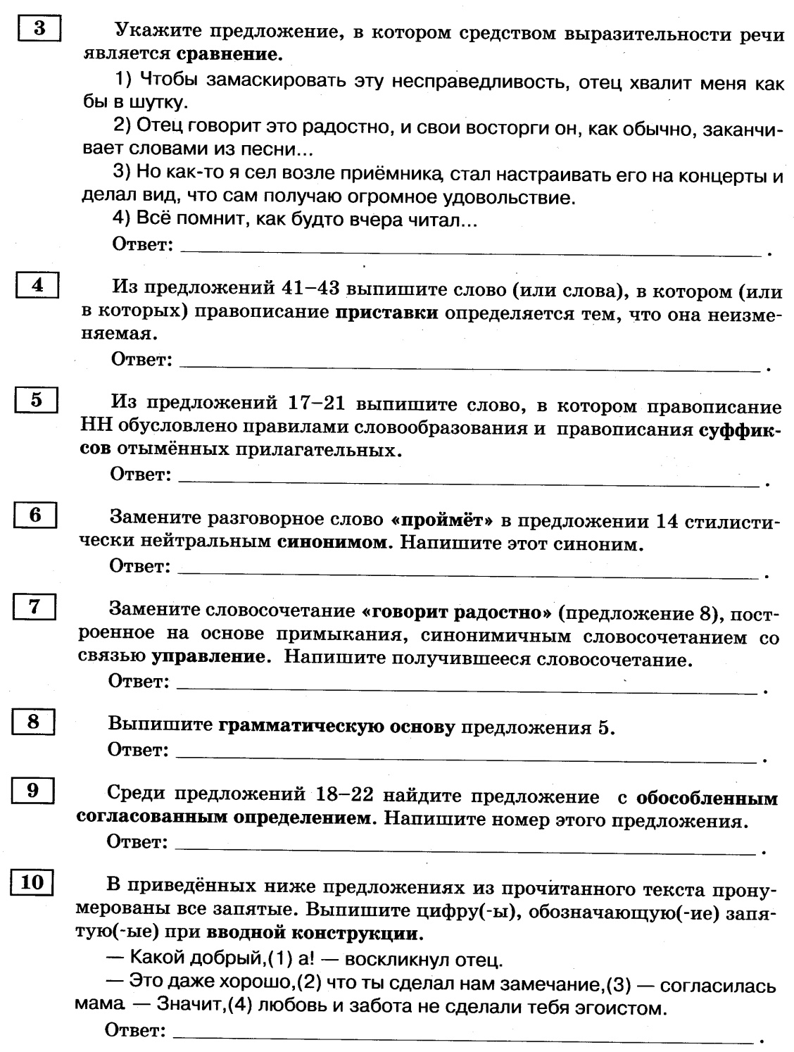 C:\Documents and Settings\Наташа\Рабочий стол\ОГЭ 2016\КИМы Степановой ОГЭ-2016\img291.jpg