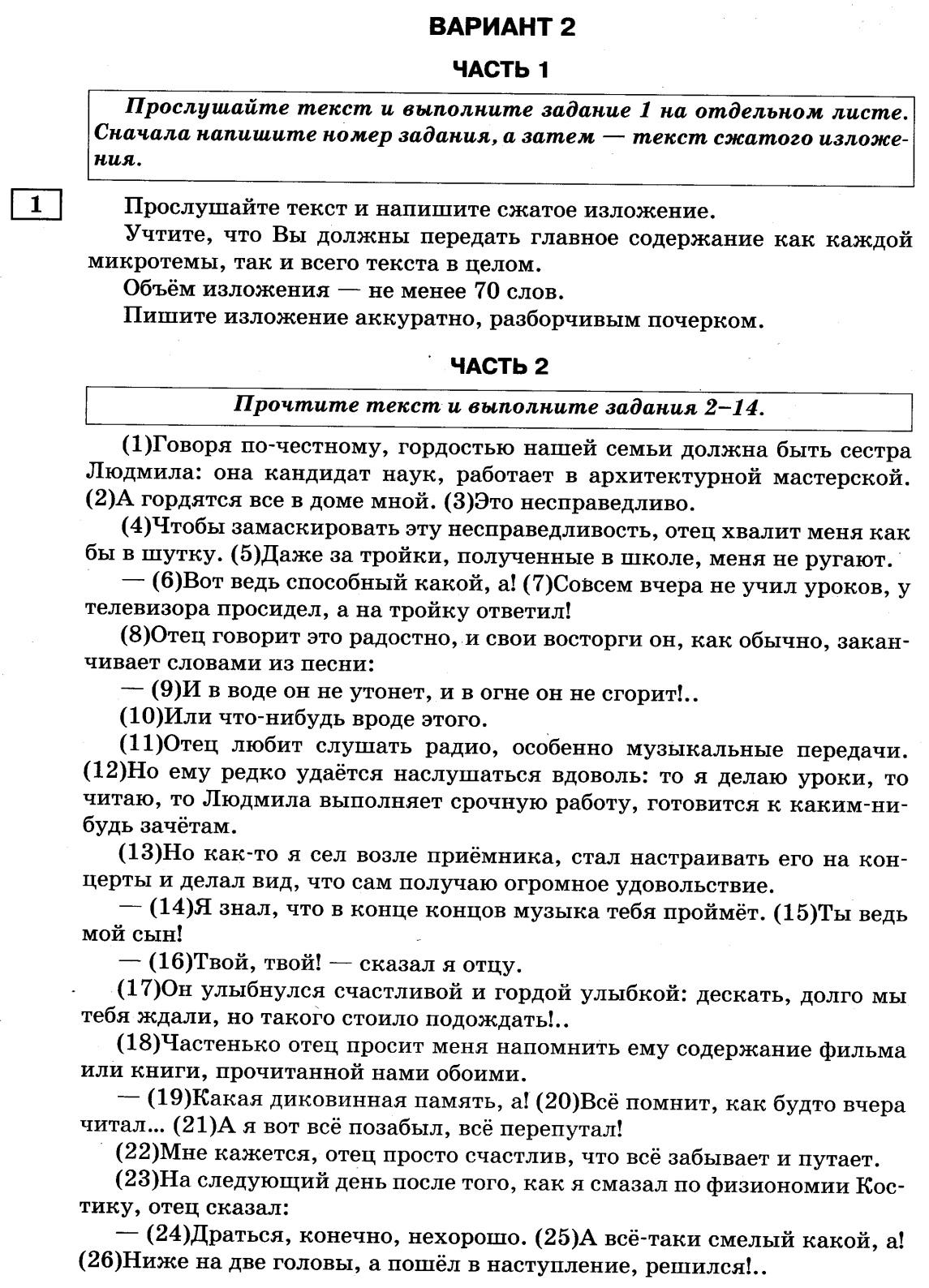C:\Documents and Settings\Наташа\Рабочий стол\ОГЭ 2016\КИМы Степановой ОГЭ-2016\img289.jpg