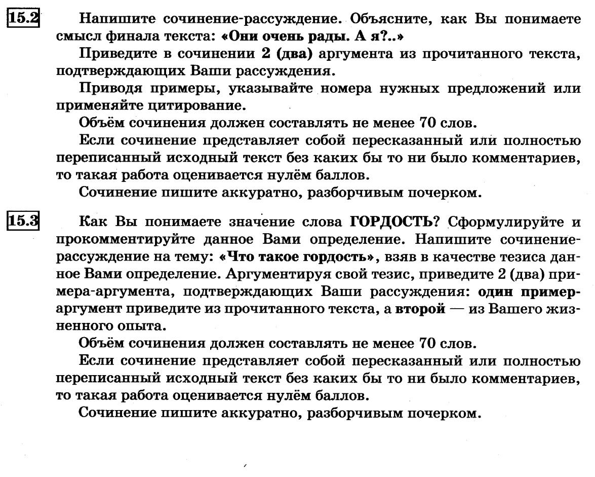 C:\Documents and Settings\Наташа\Рабочий стол\ОГЭ 2016\КИМы Степановой ОГЭ-2016\img293.jpg