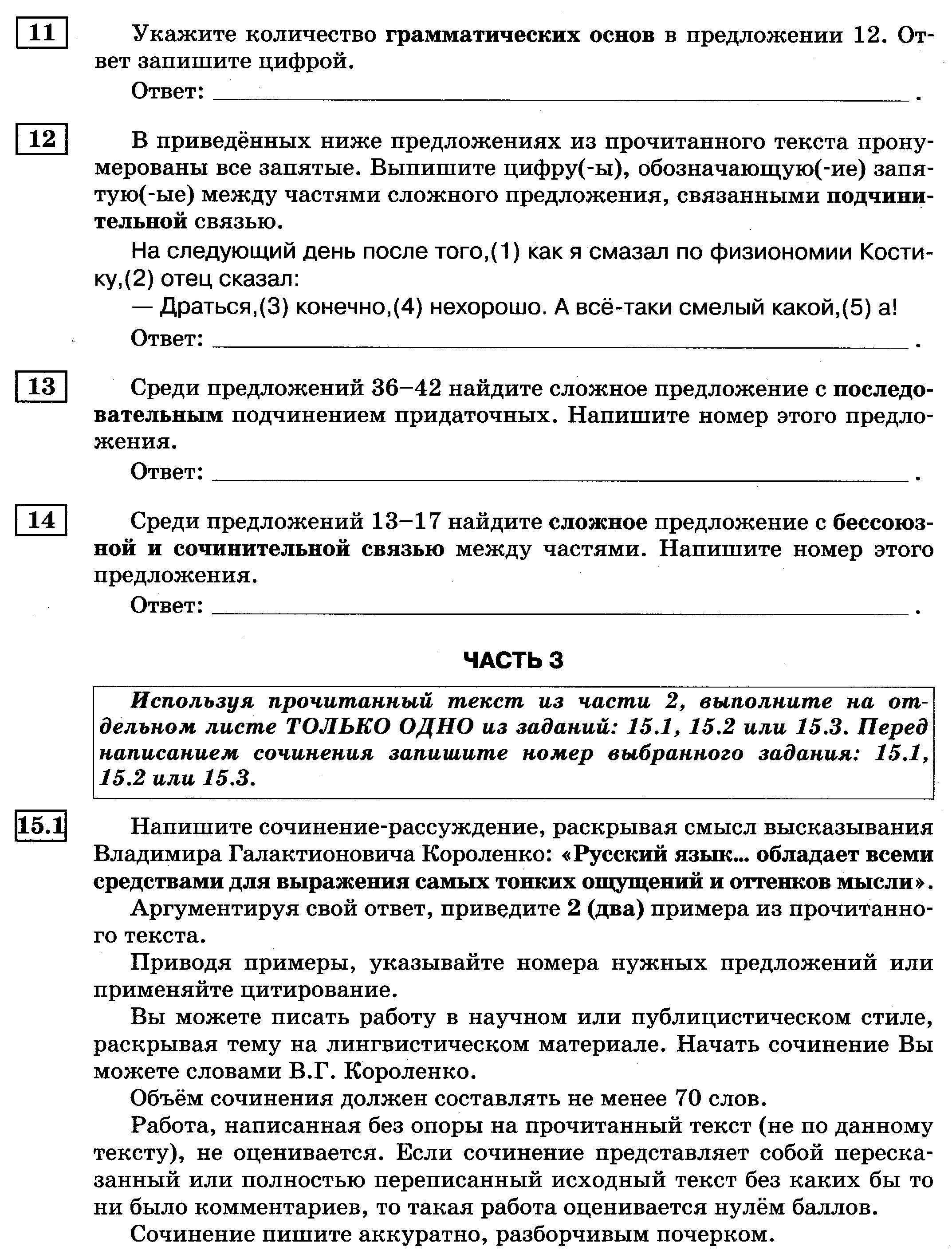C:\Documents and Settings\Наташа\Рабочий стол\ОГЭ 2016\КИМы Степановой ОГЭ-2016\img292.jpg