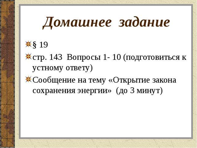 Домашнее задание § 19 стр. 143 Вопросы 1- 10 (подготовиться к устному ответу)...