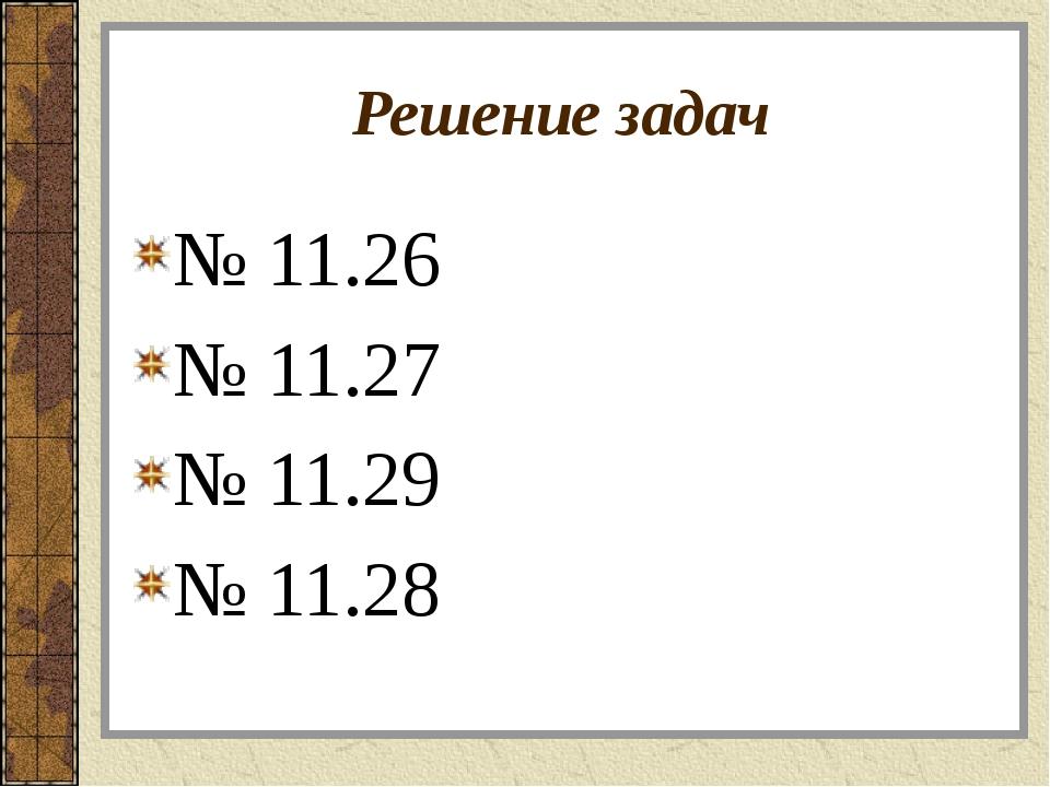 Решение задач № 11.26 № 11.27 № 11.29 № 11.28