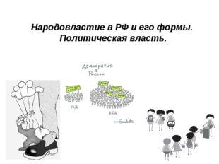 Народовластие в РФ и его формы. Политическая власть.