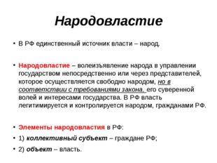 Народовластие В РФ единственный источник власти – народ. Народовластие– воле