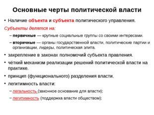 Основные черты политической власти Наличиеобъектаисубъектаполитического у
