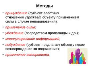 Методы принуждение (субъект властных отношенийугрожаетобъекту применением с