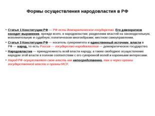 Формы осуществления народовластия в РФ Статья 1 Конституции РФ—РФ есть демо