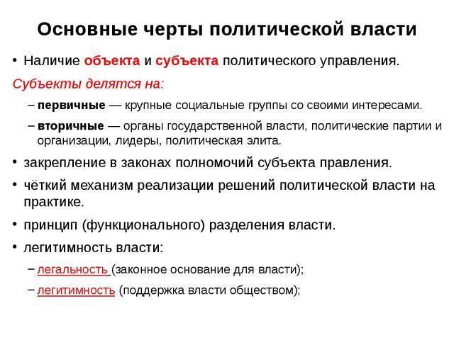 Основные черты политической власти Наличиеобъектаисубъектаполитического у...