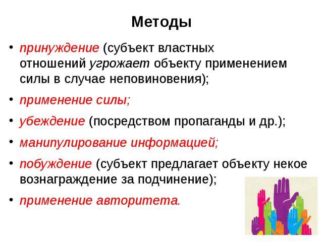Методы принуждение (субъект властных отношенийугрожаетобъекту применением с...