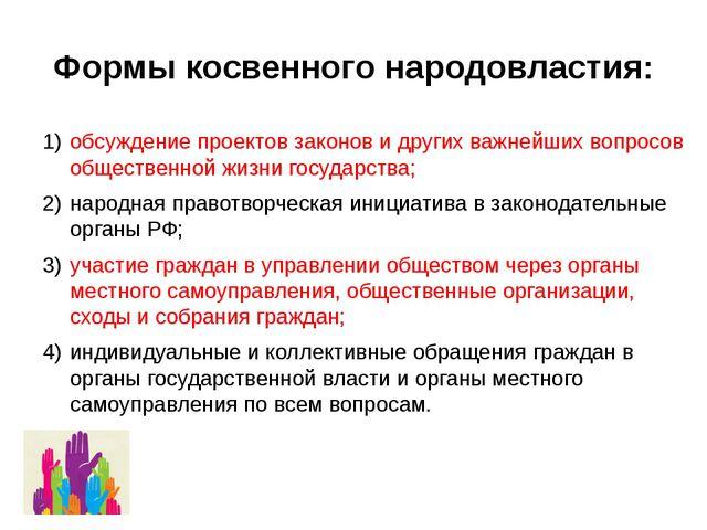 Формы косвенного народовластия: обсуждение проектов законов и других важнейши...